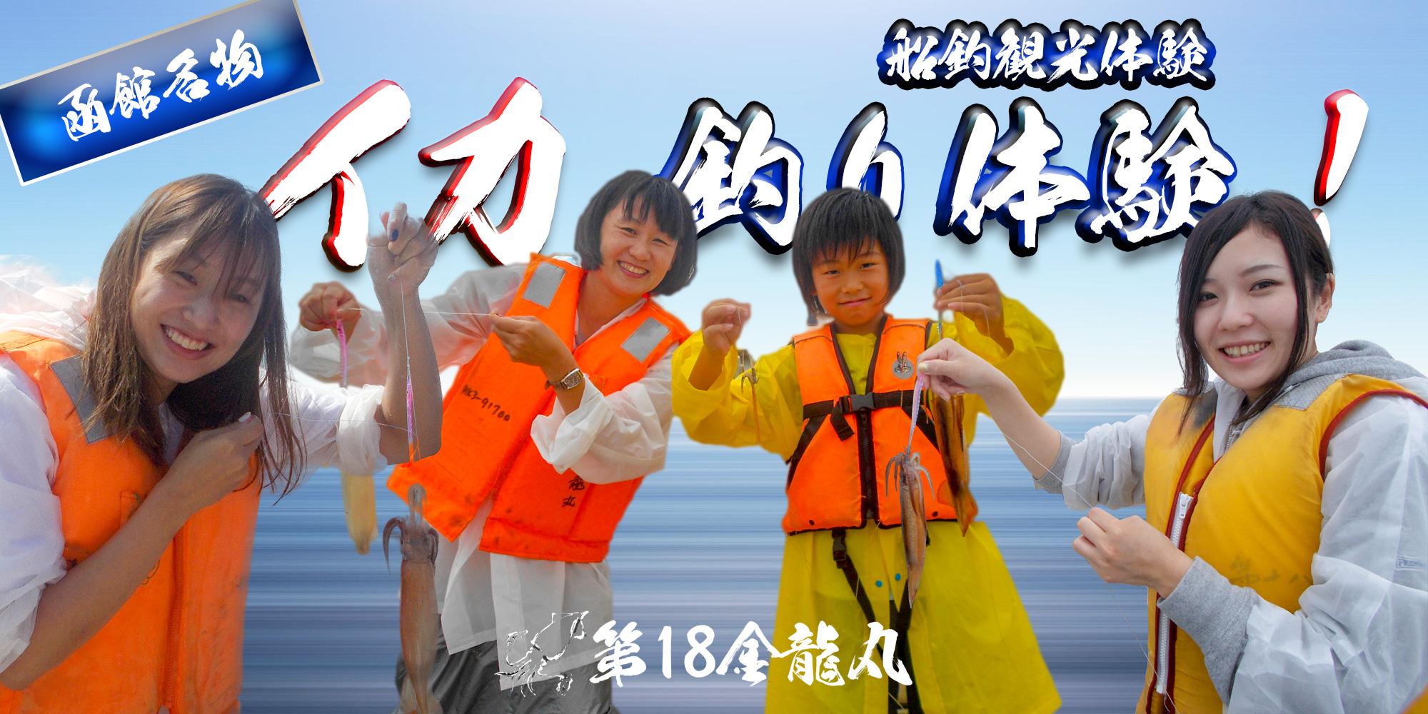 函館名物イカ釣り体験をしよう!
